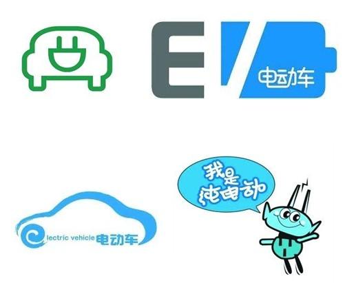 """中国电动汽车""""百人会""""成立大会暨工作研讨会明天在京举行"""