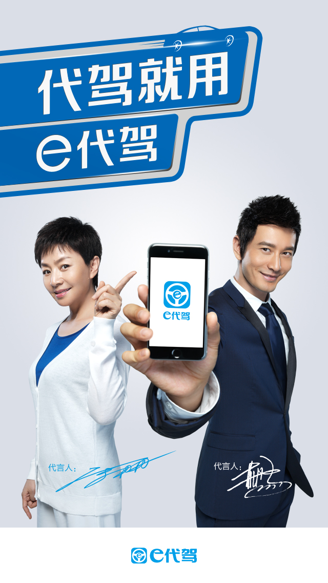 e代驾打造立体营销体系,黄晓明宋丹丹联袂代言