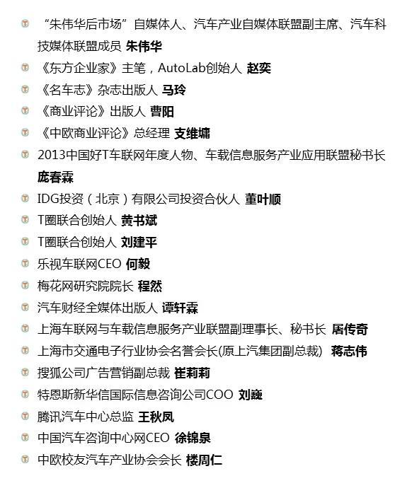 中国汽车互联网最Power 40人齐聚的力量和声音