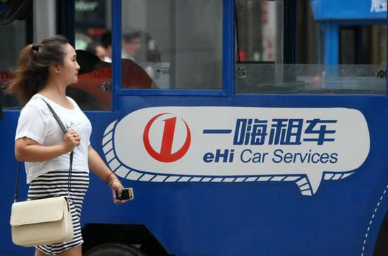 一嗨租车宣布获得国开行15亿元融资支持