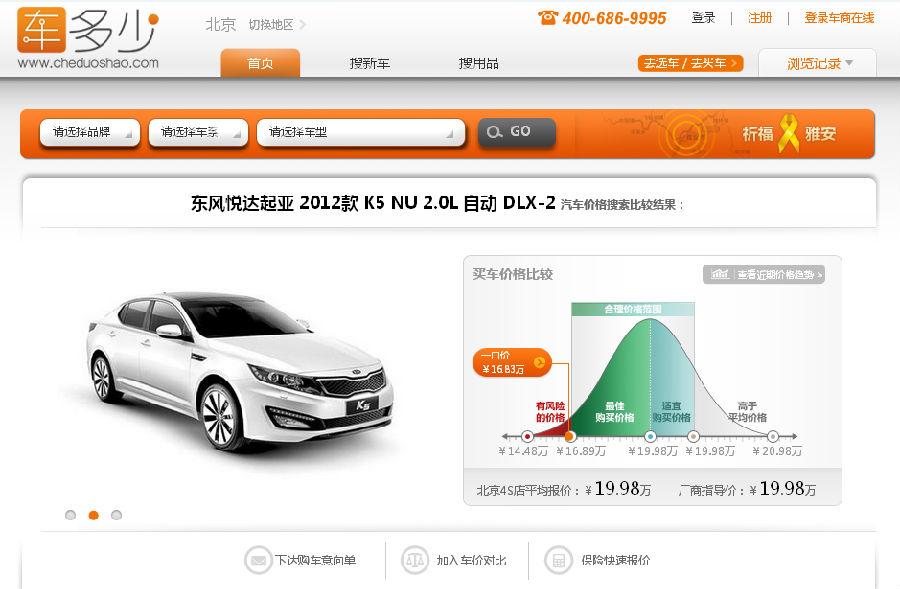 车多少网优化购车流程,汽车线上销售额达1748万