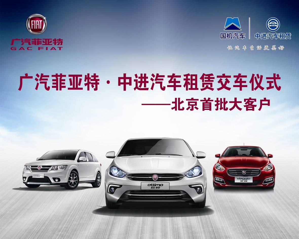 广汽菲亚特•中进汽车租赁交车仪式在京举行