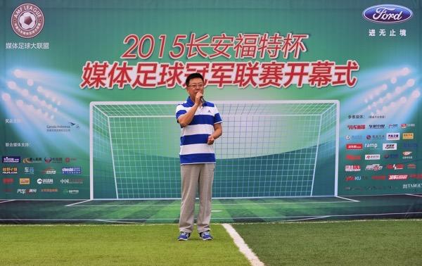 2015长安福特杯媒体足球冠军联赛盛大开幕