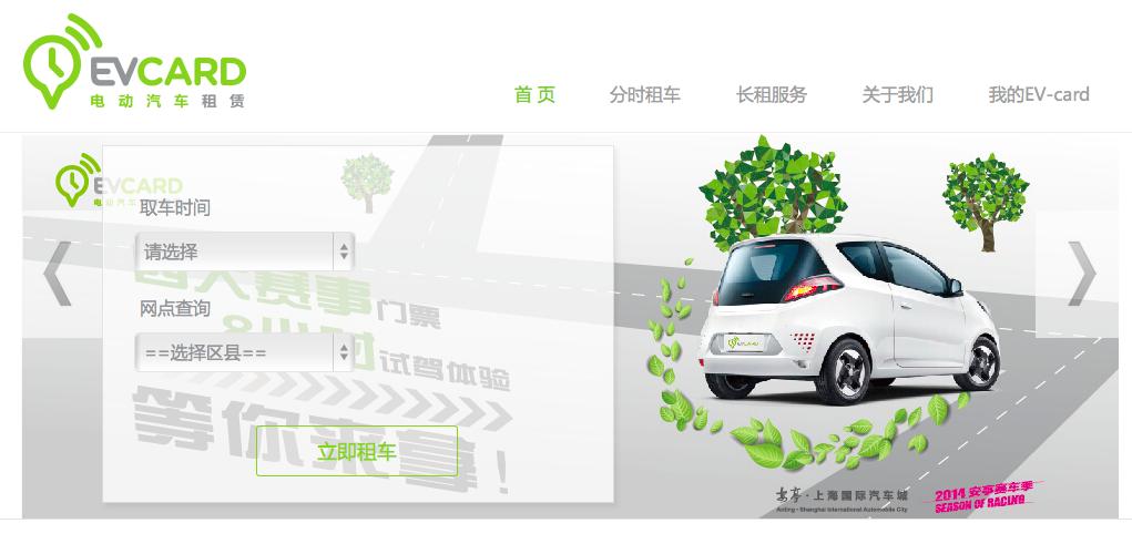 上汽集团董事长陈虹接受采访时也表示,分时租赁可以改变公交太挤,出租车太贵,私家车养不起,自行车跑不远的现状,让电动汽车的使用门槛进一步降低。 丁晓华表示,电动汽车分时租赁年内将在嘉定试点,然后在张江国家自主创新示范区的22个园区铺开,并逐渐向上海全市推广。目前已拿到400张电动汽车租赁牌照,首批试点的车型包括通用雪佛兰、荣威e50等。