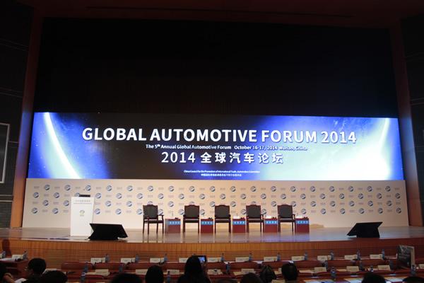 全球汽车论坛:互联网+服务,车企转型关键词
