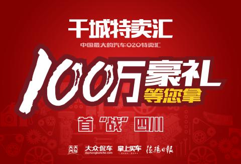 中国最大汽车O2O特卖汇首站挺进德阳
