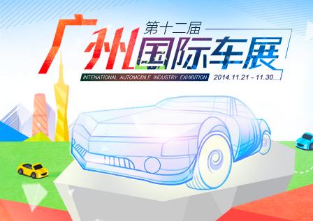 内行看门道:广州车展的三个观察维度