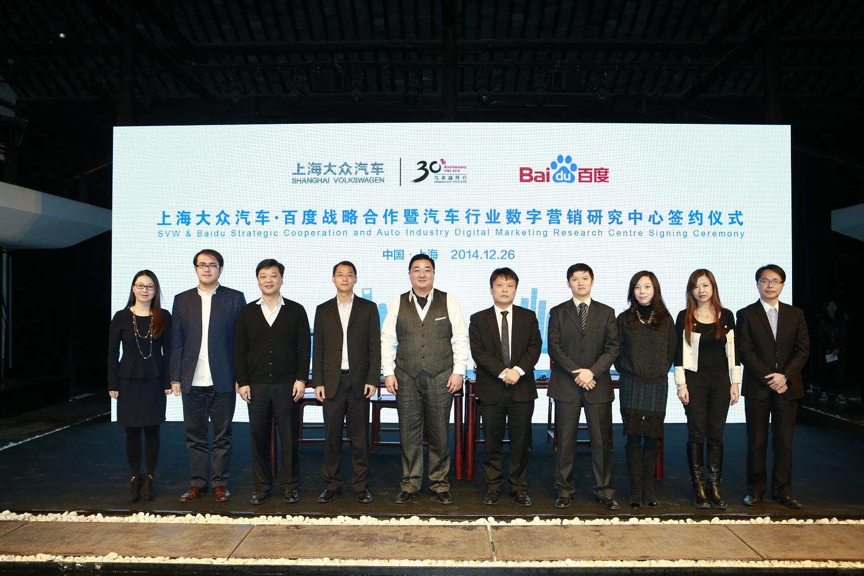 百度联手上海大众,研究汽车行业大数据
