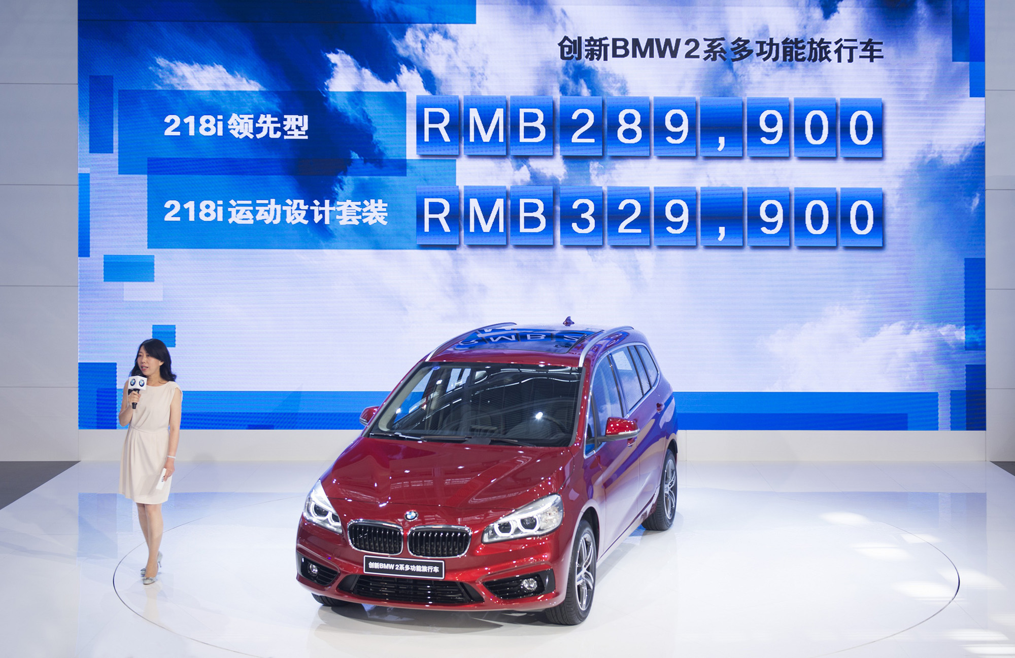 28.99~32.99万元 BMW 2系多功能旅行车活力上市