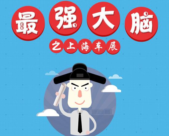 上海车展官方论坛阵容全曝光,离最强大脑集结仅剩48小时!