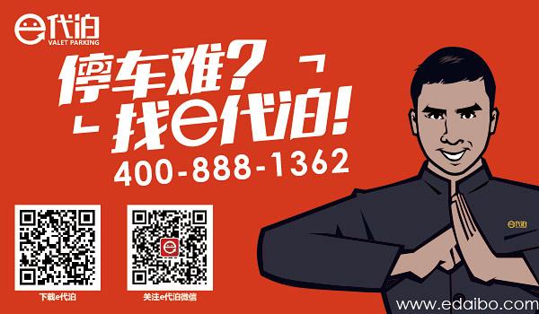 """""""停车宝""""发布服务品牌""""e代泊"""" ,推""""机场代泊服务"""""""